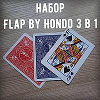 Набор Flap by Hondo 3 в 1