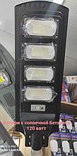 120Ватт. Автономные уличные фонари освещения на солнечных батареях