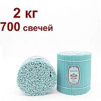 Восковые свечи  Голубые   пачка 2 кг № 140 700 шт цена от 11 тг, фото 1
