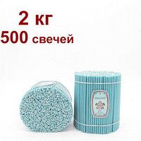 Восковые свечи  Голубые  пачка 2 кг  500 шт цена от 16тг, фото 1