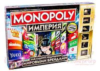 Монополия Империя (Monopoly Empire)