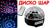 Диско шар цветомузыка MP3 LED Magic Ball Light