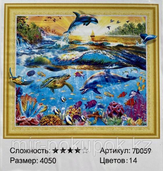 """Картина стразами """"Морские обитатели """" 40*50 см"""