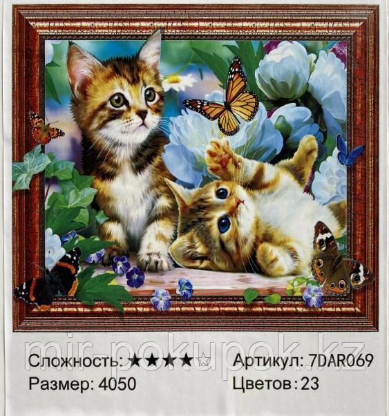 """Алмазная вышивка """"Котята"""" 7Д  40*50 см"""