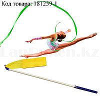Лента гимнастическая для танцев 360 см желтая
