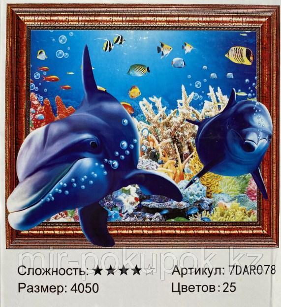 """Алмазная вышивка """"Дельфины 2"""" 7Д  40*50 см"""
