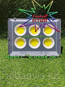 Прожектора светодиодные - софиты 300 W. Прожекторы для парковок, фасадов, рекламы, стадионов, территорий