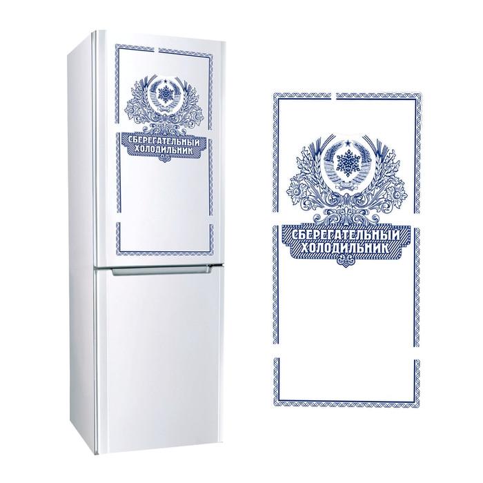 """Наклейка для холодильника """"Сберегательный холодильник"""", 2 листа - фото 1"""