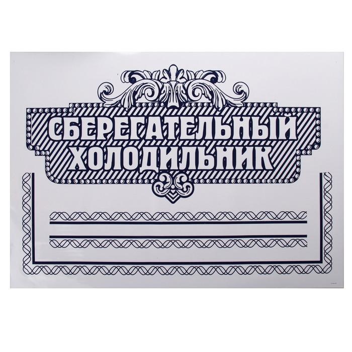 """Наклейка для холодильника """"Сберегательный холодильник"""", 2 листа - фото 2"""