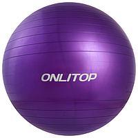 Фитбол, ONLITOP, d=55 см, 650 г, цвета МИКС