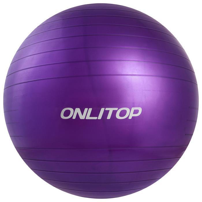 Фитбол, ONLITOP, d=55 см, 650 г, цвета МИКС - фото 1