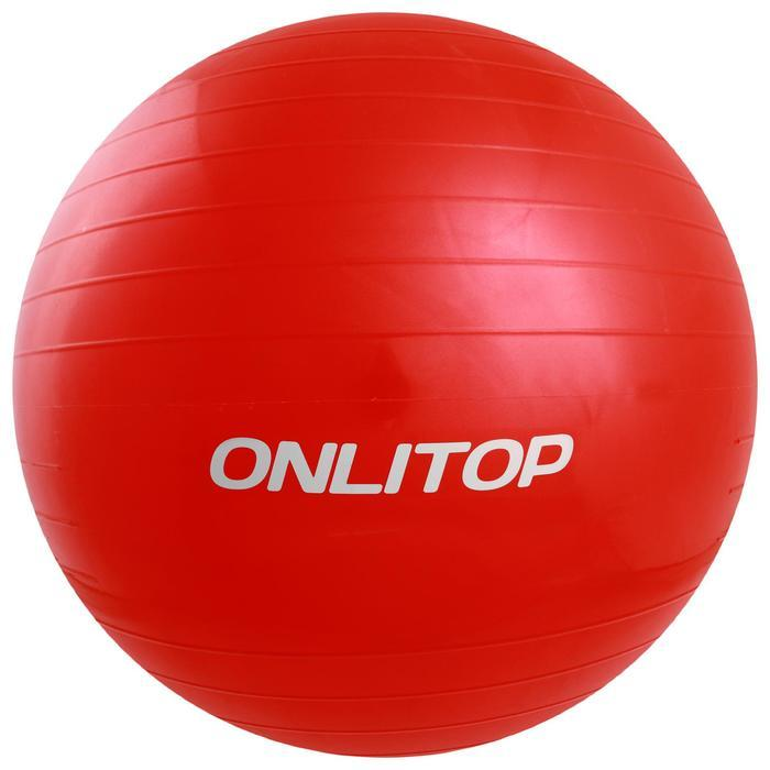 Фитбол, ONLITOP, d=55 см, 650 г, цвета МИКС - фото 4