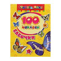 Альбом наклеек «Бабочки»
