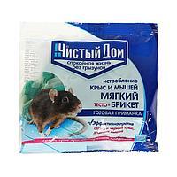 Тесто-брикет от крыс и мышей Чистый дом 200 г