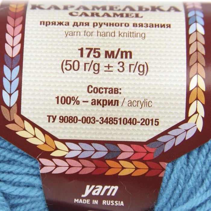 """Пряжа """"Карамелька"""" 100% акрил 175м/50гр (024 бирюза) - фото 3"""