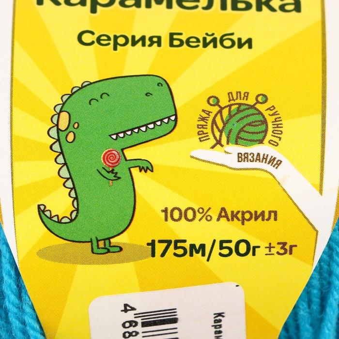 """Пряжа """"Карамелька"""" 100% акрил 175м/50гр (024 бирюза) - фото 5"""