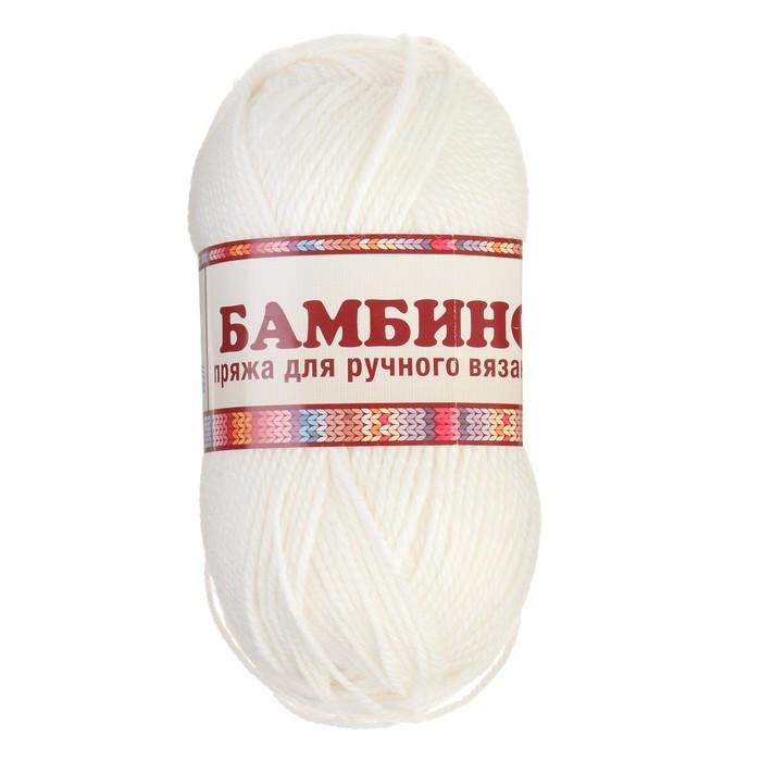 """Пряжа """"Бамбино"""" 35% шерсть меринос, 65% акрил 150м/50гр (205, белый) - фото 5"""