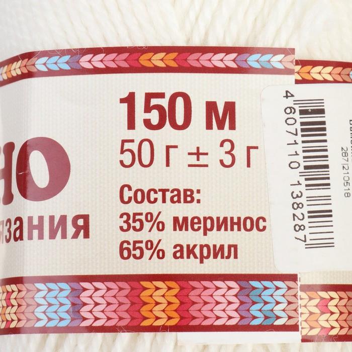 """Пряжа """"Бамбино"""" 35% шерсть меринос, 65% акрил 150м/50гр (205, белый) - фото 6"""