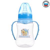 Бутылочка для кормления «Мишка Томми» детская приталенная, с ручками, 150 мл, от 0 мес., цвет голубой