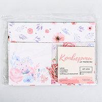 Набор конвертов «Для тебя», 16 х 12 см