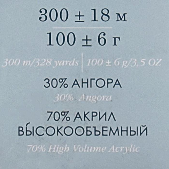 """Пряжа """"Великолепная"""" 30% ангора, 70% акрил объёмный 300м/100гр (04 т. синий) - фото 3"""