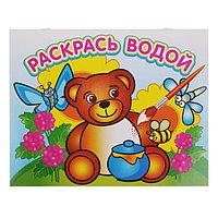 Водная раскраска «Медвежонок и мёд»