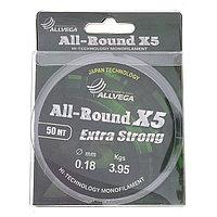 Леска Allvega All-round X5 0,18 мм, 50 м