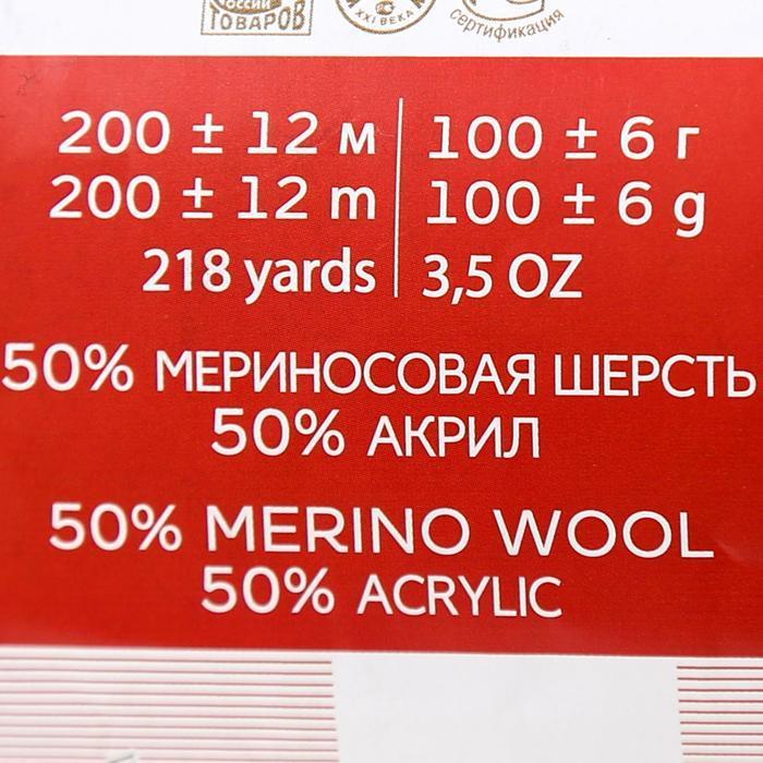 """Пряжа """"Мериносовая"""" 50%меринос.шерсть, 50% акрил 200м/100гр (02-Черный) - фото 8"""