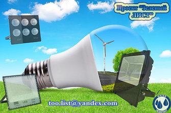 Прожектора led, софиты серии Econom, Premium. Освещение парков, скверов, фасадов, парковок, складов.