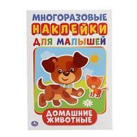 """Книжка с наклейками для малышей """"Домашние животные"""", фото 1"""