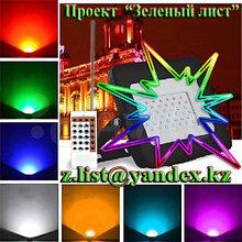 Прожектора, софиты меняющие цвет RGB. Сафиты: красный, желтый, синий, зеленый свет свечения.
