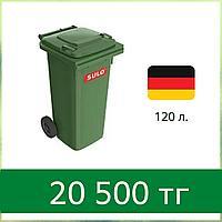 Пластиковый контейнер для мусора (ТБО) 120 л., зеленый. Производство: Германия