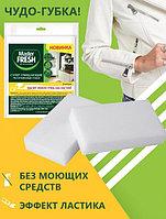 Меламиновая губка для посуды Master Fresh (эффект ластика) 2 шт