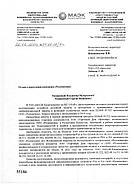 """Отзыв ТОО """"МАЭК-Казатомпром"""" о проделанной работе"""