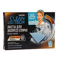 SALTON CleanTech Листы д/экспресс-стирки белых тканей, 20 шт