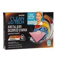 SALTON CleanTech Листы д/экспресс-стирки цветных тканей, 20 шт