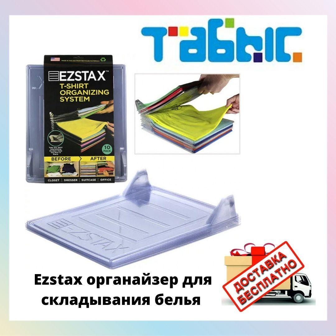 EZSTAX Органайзер для складывания белья