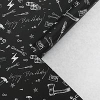 Бумага крафтовая «Брутального дня рождения», 60 × 90 см