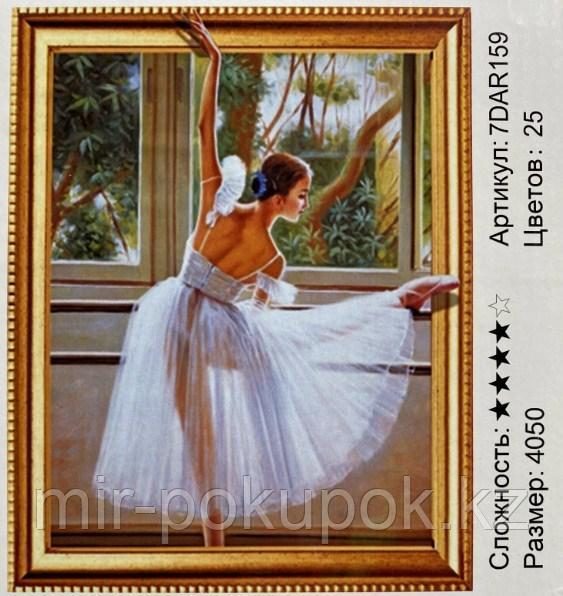 "Алмазная вышивка ""'Балерина "" 7Д  40*50 см"