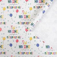 Бумага упаковочная глянцевая «Ты на Дне Рождения», 50 × 70 см 4856891
