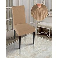Чехол на стул «Комфорт», цвет какао