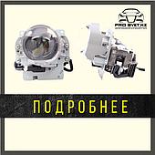 Светодиодные модули Bi-LED