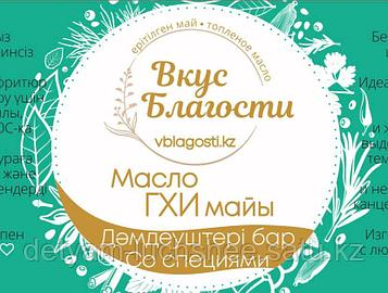 Масло ГХИ со специями 170 грамм