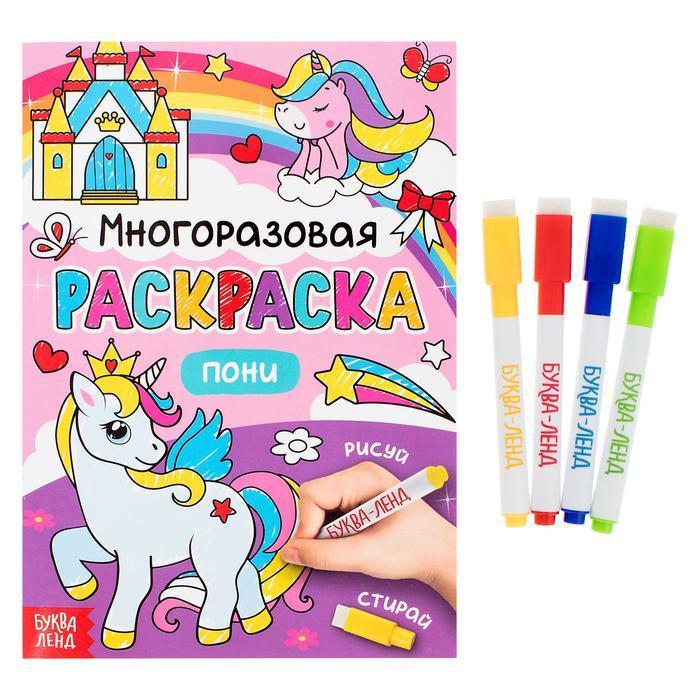 Раскраска многоразовая «Рисуй-стирай. Пони» 12 стр.