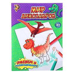 Раскраска «Мир динозавров», 12 стр.