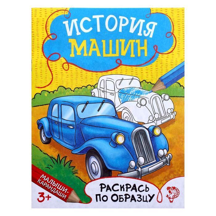 Раскраска «История машин», 12 стр.