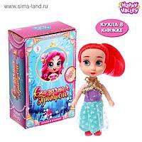 Кукла «Сказочная принцесса»