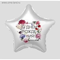 """Шар фольгированный 19"""" «Флористика», звезда, 1 шт., в упаковке"""