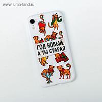 Чехол для телефона iPhone XR «Леопард», 7,6 × 15,1 см