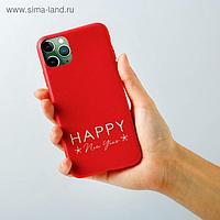 Чехол для телефона iPhone 11 pro max «Счастливого года», 7,8 х 15,8 см